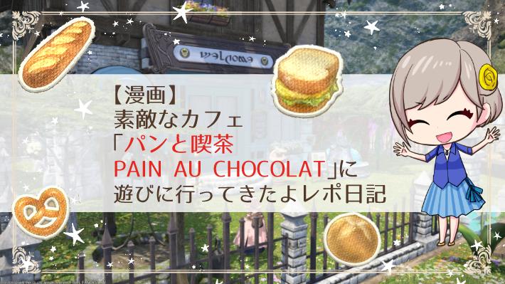 パンと喫茶PAIN AU CHOCOLAT