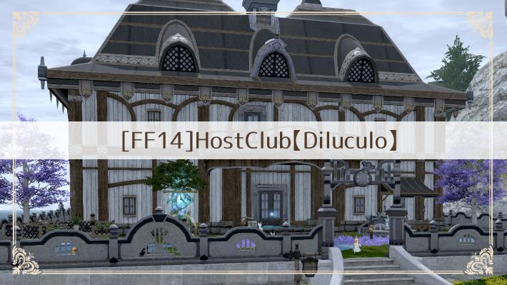 HostClub【Diluculo】